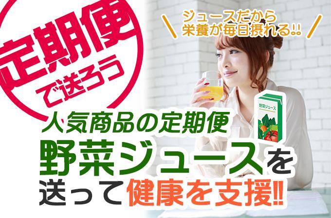 単身生活の子供へ定期便野菜ジュースを送って健康生活を応援しよう!